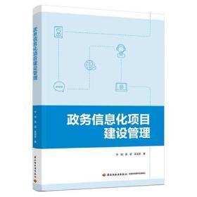 政务信息化项目建设管理