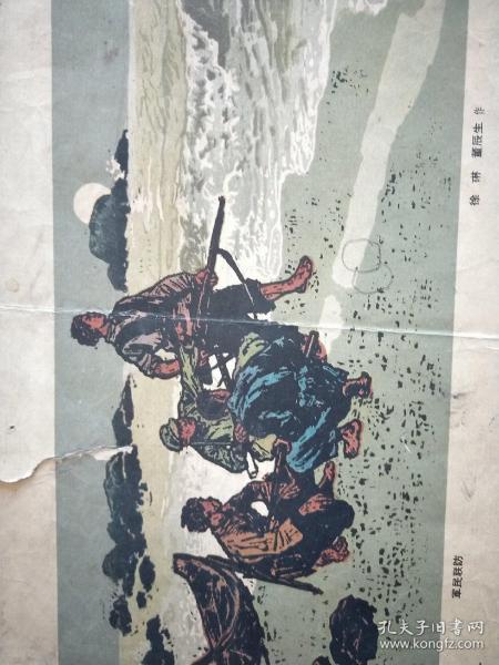 套色木刻【军民联防】徐琳,董振生作。