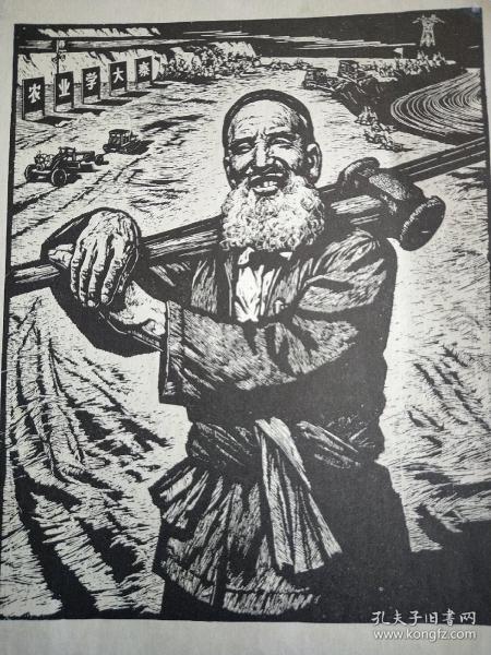木刻【年过七十不服老】邱军作。