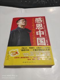 感恩中国  青少年必上的8堂感恩课