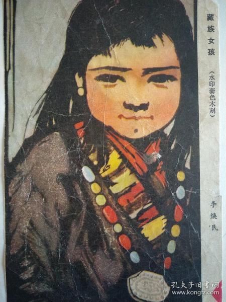 水印套色木刻【藏族女孩】李焕民。