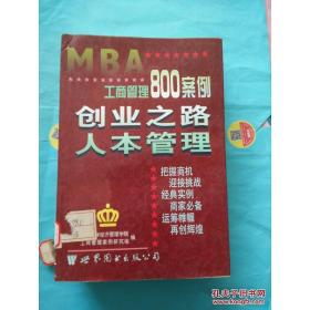 特价工商管理800案例.第一分册.创业之路 人本管理978750623姜彦