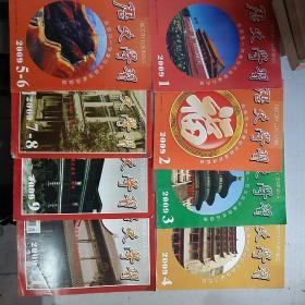 历史学习2009(1-9、11)8本合售
