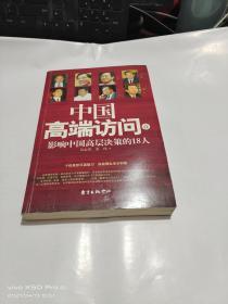 中国高端访问 (壹)