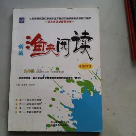 新编渔夫阅读.九年级(中考版)