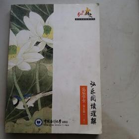 弘乐阅读理解.弘乐学堂第五册(三上)