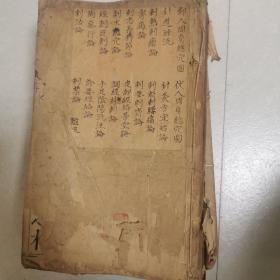 【嘉庆丁巳重刊】  针灸大成(卷1、2、3、4、5、6、7、8、10)9本合售