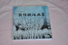 张祯麒版画集(12开彩色画册,202页)