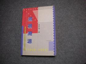 追根溯源 战后美国对华政策的缘起与发展(1945~1950)