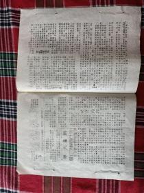 《消息报导》第五期(1967-9)