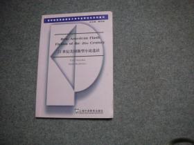 21世纪美国微型小说选读 (英语语言文学专业研究生系列教材) 【无字无印】