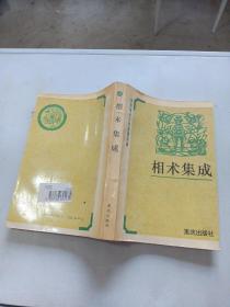 中国神秘文化典籍类编:相术集成