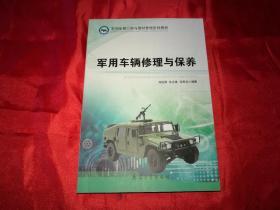 军用车辆修理与保养