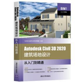 Autodesk Civil3D2020建筑场地设计从入门到精通