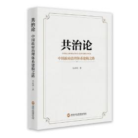 共治论——中国政府治理体系建构之路