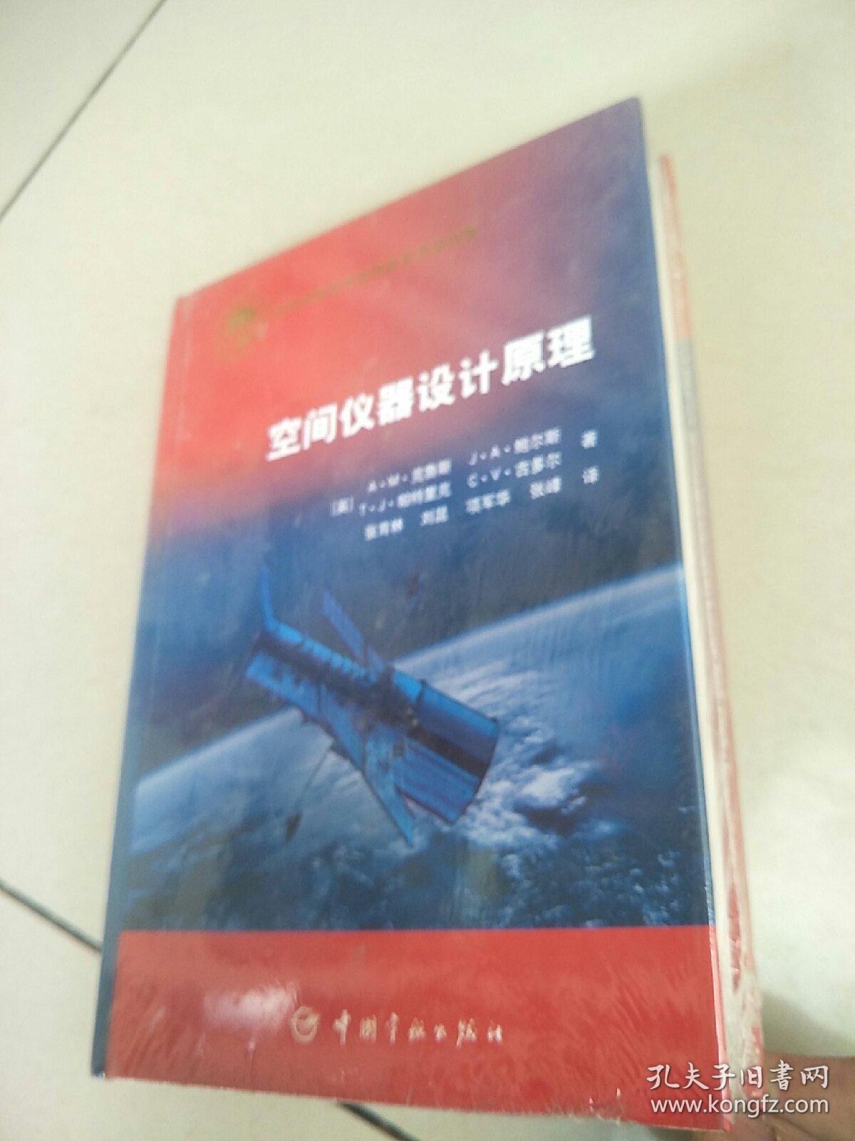 空间仪器设计原理    原版内页全新