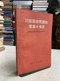 川陕革命根据地军事斗争史