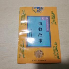 道教文化探秘丛书:道教故事
