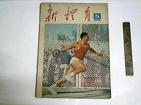 新体育  1978年第5期总第345期