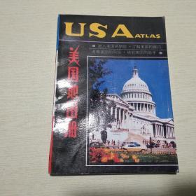 美国地图册(英中文对照)