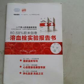 溶血栓实验报告书