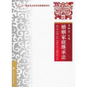 正版二手 婚姻家庭继承法 夏吟兰 中国政法大学出版社 9787562043157