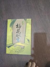"""""""香粉时代""""三部曲·""""中国深度文化历史小说""""第一系:杨花似雪"""