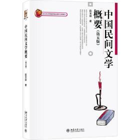 正版二手 中国民间文学概要(第五版) 段宝林 北京大学出版社 9787301291894