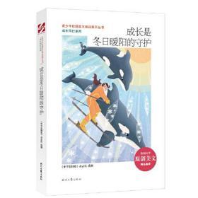 青少年校园美文精品集萃丛书:成长是冬日暖阳的守护