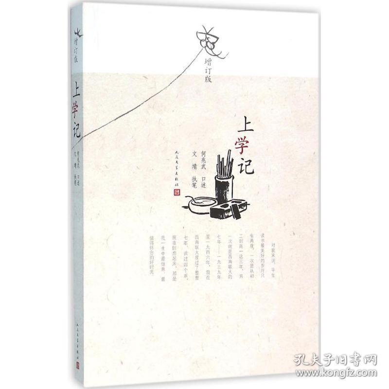 上学记(增订版)何兆武人民文学出版社有限公司9787020114665
