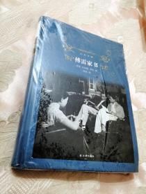 傅雷家书(2018版)/经典译林