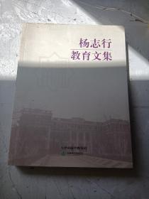 杨志行教育文集