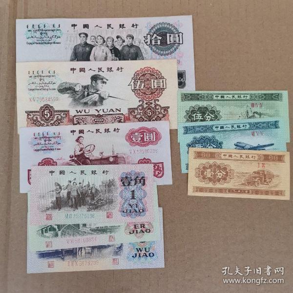 第三套小全套十元五元一元角币分币(无车工)