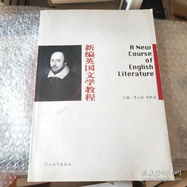 新编英国文学教程