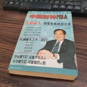 中國財神MBN—— 胡雪巖商政啟示錄