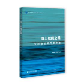 海上丝绸之路:全球史视野下的考察