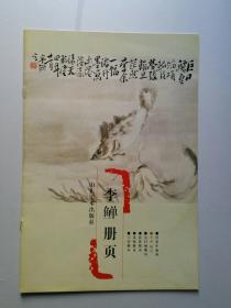 浙江博物馆册页精品—李鱓册页