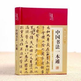 ☆国学经典名著:中国书法一本通【彩图版】【精装】