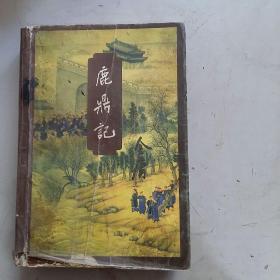 鹿鼎记(全一册)