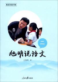 真语文培训书系--旭明说语文·二