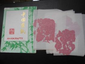 【中国民间剪纸,牡丹】5张