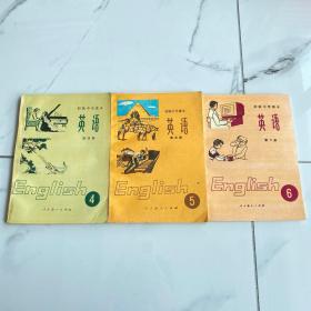 【全新未使用】初级中学课本英语第4.5.6册【品相佳】