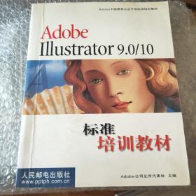 Adobe Illustrator 9.0/10 标准培训教材