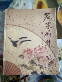 美术画册:2005年(名家扇集)1版1印