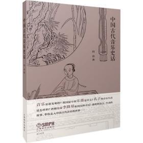 中国古代音乐史话