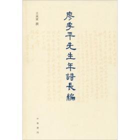 廖季平先生年谱长编