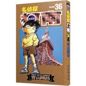 名侦探柯南 36 卡通漫画 ()青山刚昌