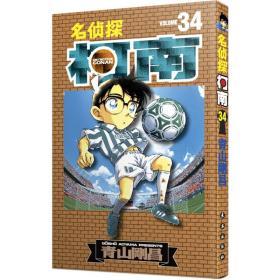 名侦探柯南 34 卡通漫画 ()青山刚昌