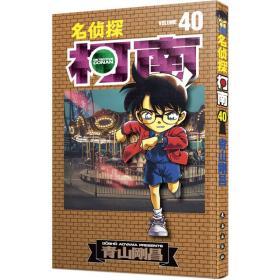 名侦探柯南 40 卡通漫画 ()青山刚昌