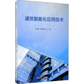 建筑智能化应用技术